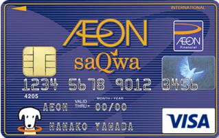 イオンsaQwaカード