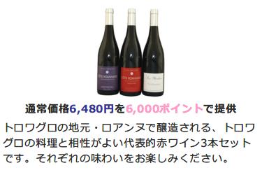 小田急ワイン