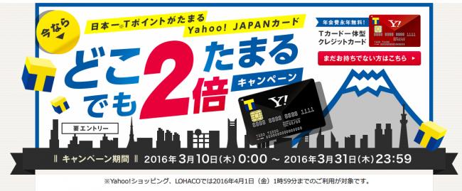 Yahoo! JAPANカード どこでも2倍たまるキャンペーン