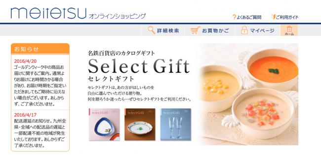 めいてつオンラインショッピング