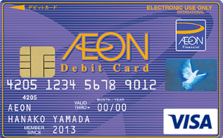 イオンデビットカード