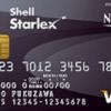 シェルスターレックスカードの特徴とメリット・デメリット