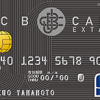 JCB CARD EXTAGEの特徴・メリットを徹底解説