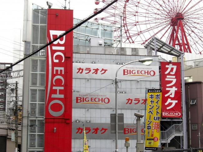 BIG_ECHO