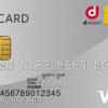 dカードはドコモユーザーにはガチで魅力的!特徴やメリットまとめ
