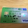 ビックカメラSuicaカードは還元率1%以上!特徴と5つのメリット