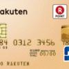 楽天ゴールドカードは楽天ユーザー必携の年会費格安のゴールドカード