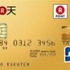 楽天プレミアムカードは付帯サービス充実なワンランク上のステータスカード