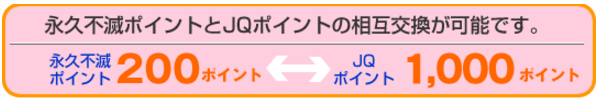 jq-point