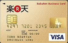 rakuten-business-card