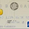 JCB一般カードは最短即日発行で翌日届く人気のスタンダートカード