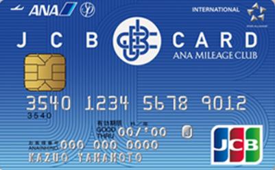 JCB一般カード/プラスANAマイレージクラブ