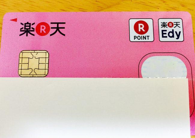 rakuten-pink-card