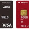 REX CARDは年間50万以上利用でメリットがある高還元率カード