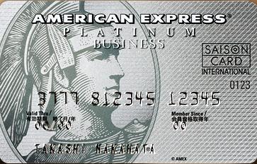 saison-platinum-business-amex