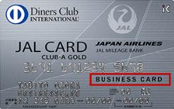 JALダイナース ビジネス・ アカウントカード