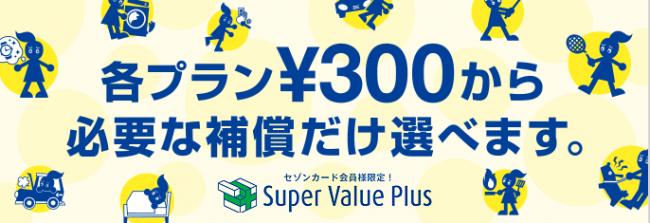 super-value-plus