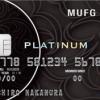 MUFGカード・プラチナ・アメリカン・エキスプレス・カードは補償充実のプラチナカード
