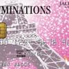 イリュミナシオンカード