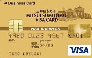 三井住友ビジネスゴールドカード