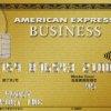 アメックス・ビジネス・ゴールドカードはビジネスの質を上げる優秀な1枚