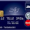 CLUB AJカードはロードサービス充実で安心できるドライバーズカード