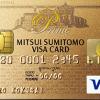 三井住友VISAプライムゴールドカードは20代限定の特典満載なカード!