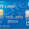 学生専用ライフカードは年会費無料の海外がお得になる学生向きカード!