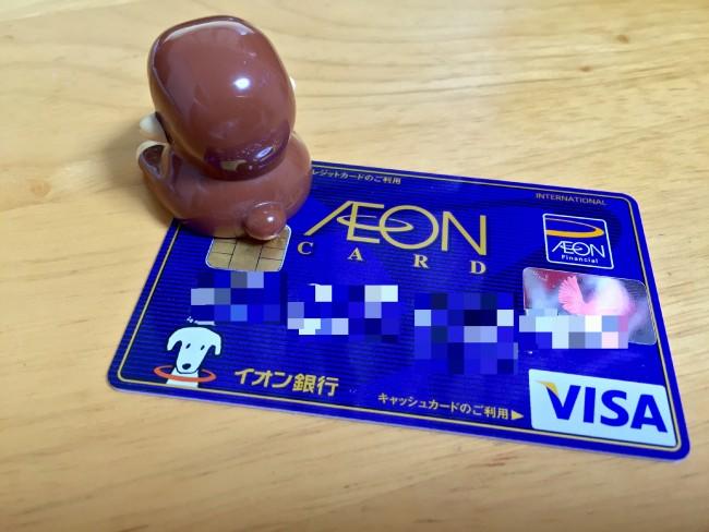 イオンセレクトカード