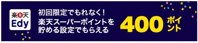 楽天Edyデビューでもれなく400ポイント!