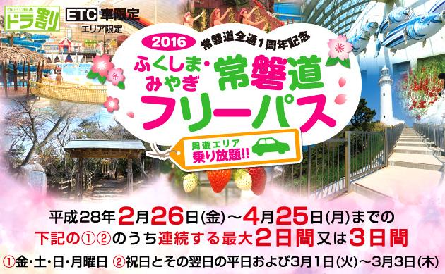ETCお得キャンペーン