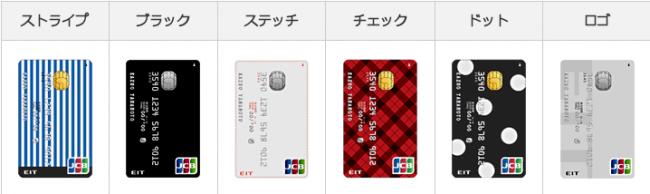JCB EITカードデザイン
