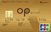 OPクレジットゴールド