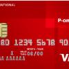 P-one wizは年会費無料・高還元率カード!デメリット解消法を紹介