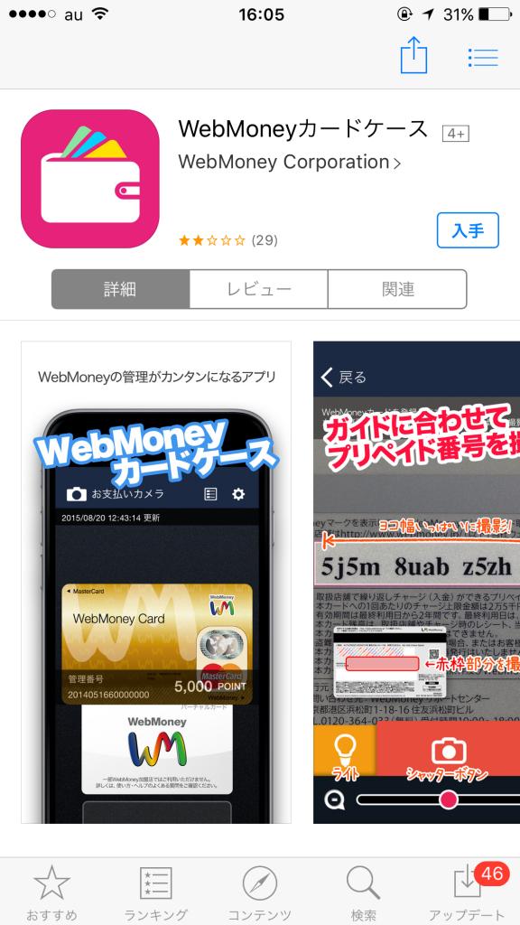 WebMoneyカードケースアプリ