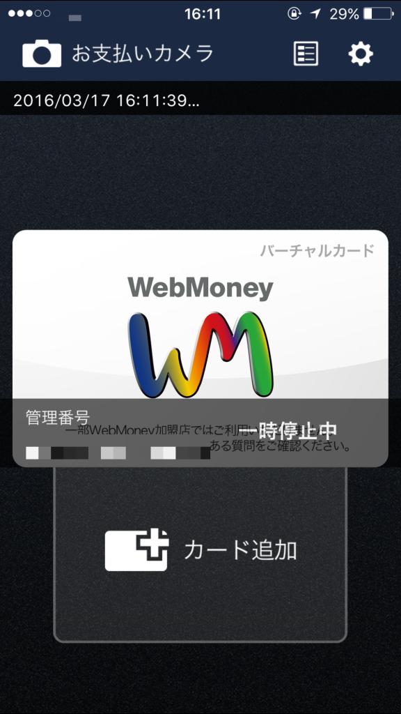 WebMoneyカードケース1