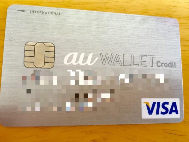 au WALLET.クレジットカード