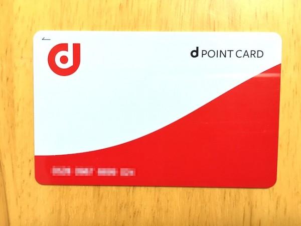dポイントカード発行 登録の流れ 本当にお得な貯め方を徹底紹介
