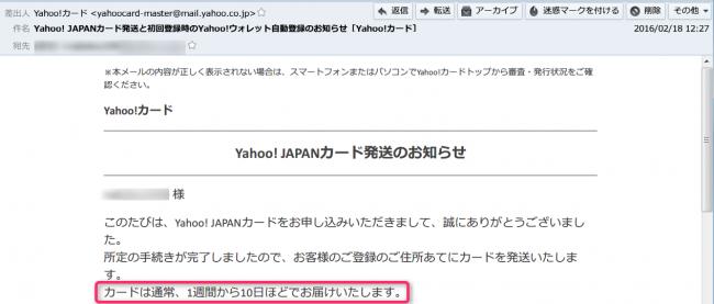 Yahoo! JAPANカード発送