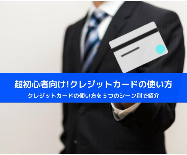 超初心者向け!クレジットカードの使い方を5つのシーン別で紹介