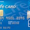 ライフカードは誕生日月専用カードなら最強!4つの魅力とは