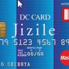DCカード Jizile(ジザイル)は還元率が1.5%以上!特徴・注意点まとめ。