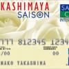 タカシマヤセゾンカードは高島屋ユーザーが本当にお得な必携カード!