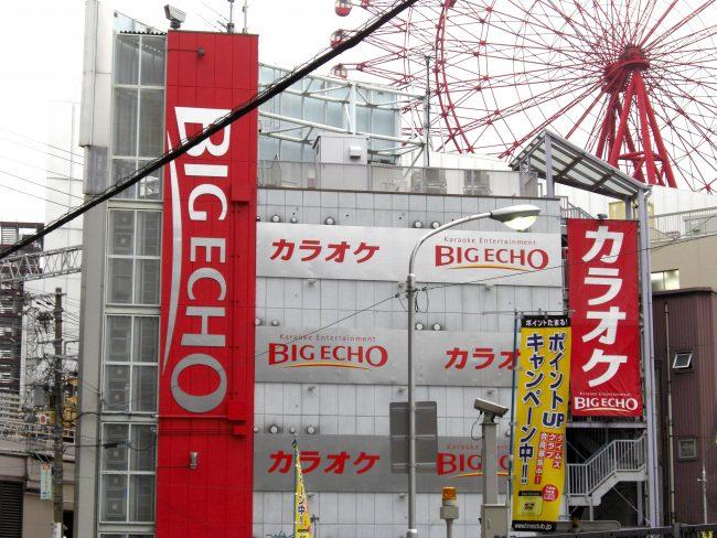 big_echo_chayamachi