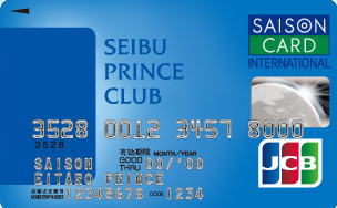 seibu-prince-club%e3%82%ab%e3%83%bc%e3%83%89%e3%82%bb%e3%82%be%e3%83%b3