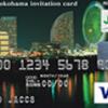横浜インビテーションカードは年会費無料で保険が充実の最強サブカード