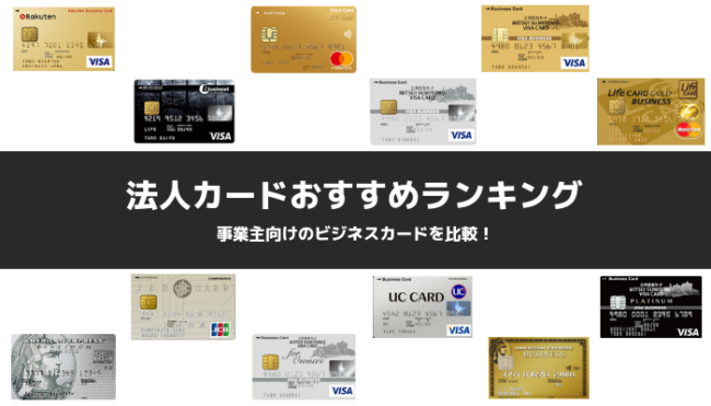 corporate-card