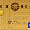 JCBゴールドカードは特典サービス・補償内容が充実のプロパーカード!