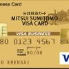 三井住友ビジネスゴールドカードの特徴。メリット・デメリットまとめ。