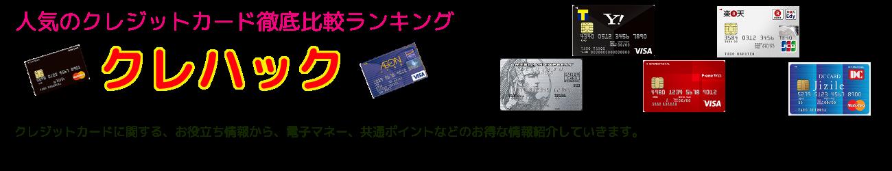 クレジットカード比較!人気のクレカを徹底調査~クレハック~